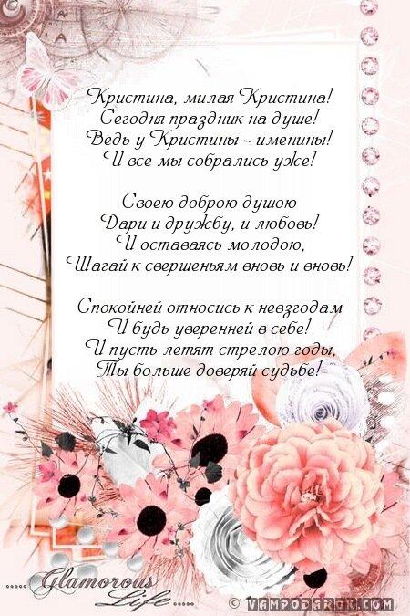 Поздравления с именинами кристин сайті закладу
