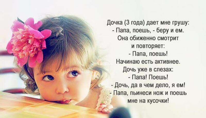 картинка со стихами дочке от папы материал
