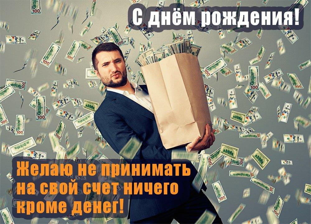 С днем рождения картинки деньги