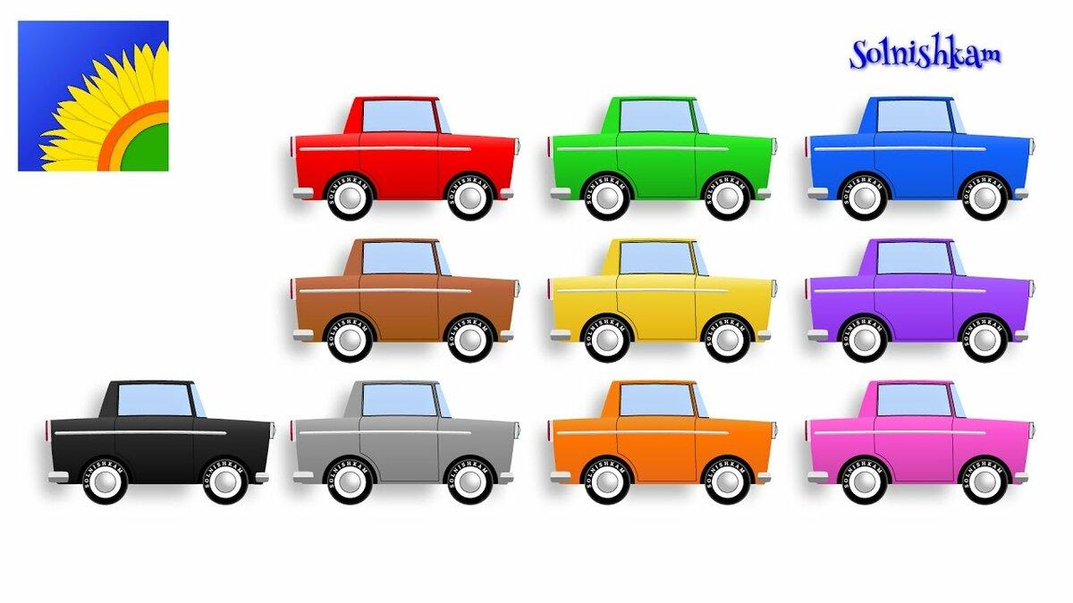 картинки к игре цветные автомобили как мать