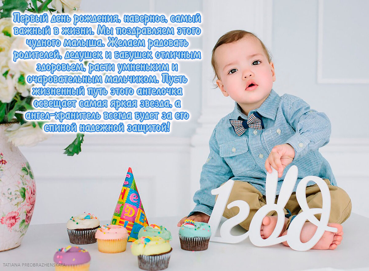 поздравления с днем рождения егора с 1 годиком только