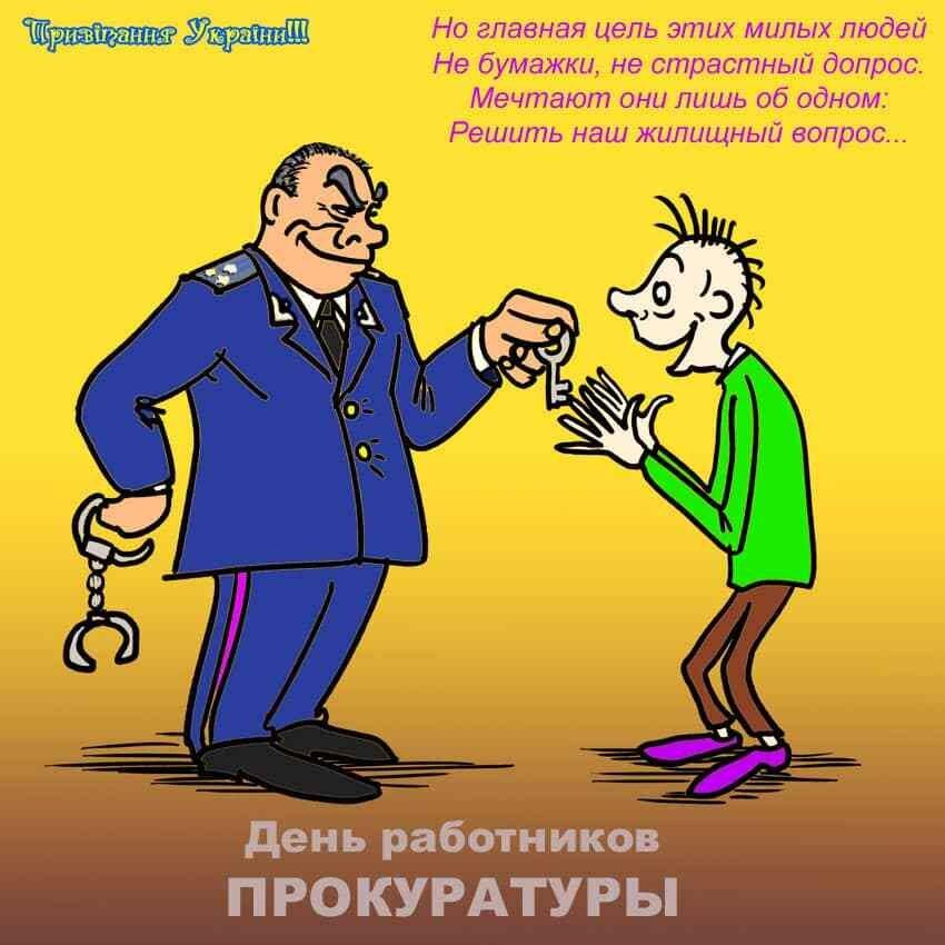 Поздравления работникам прокуратуры