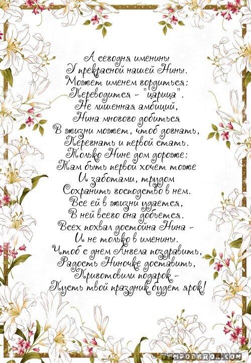 Стих поздравление нины