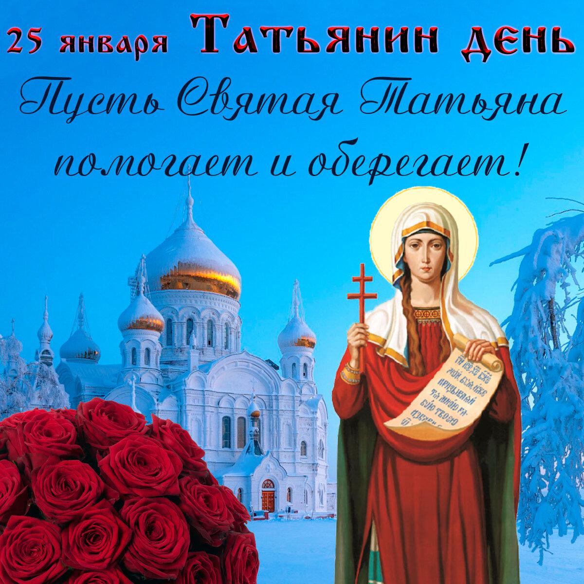 Вацап открытка татьянин день