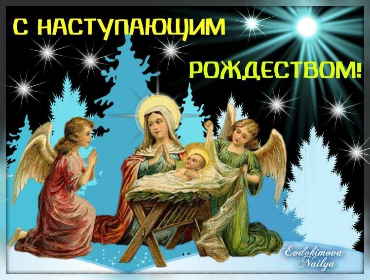 Открытки и картинки с Рождеством