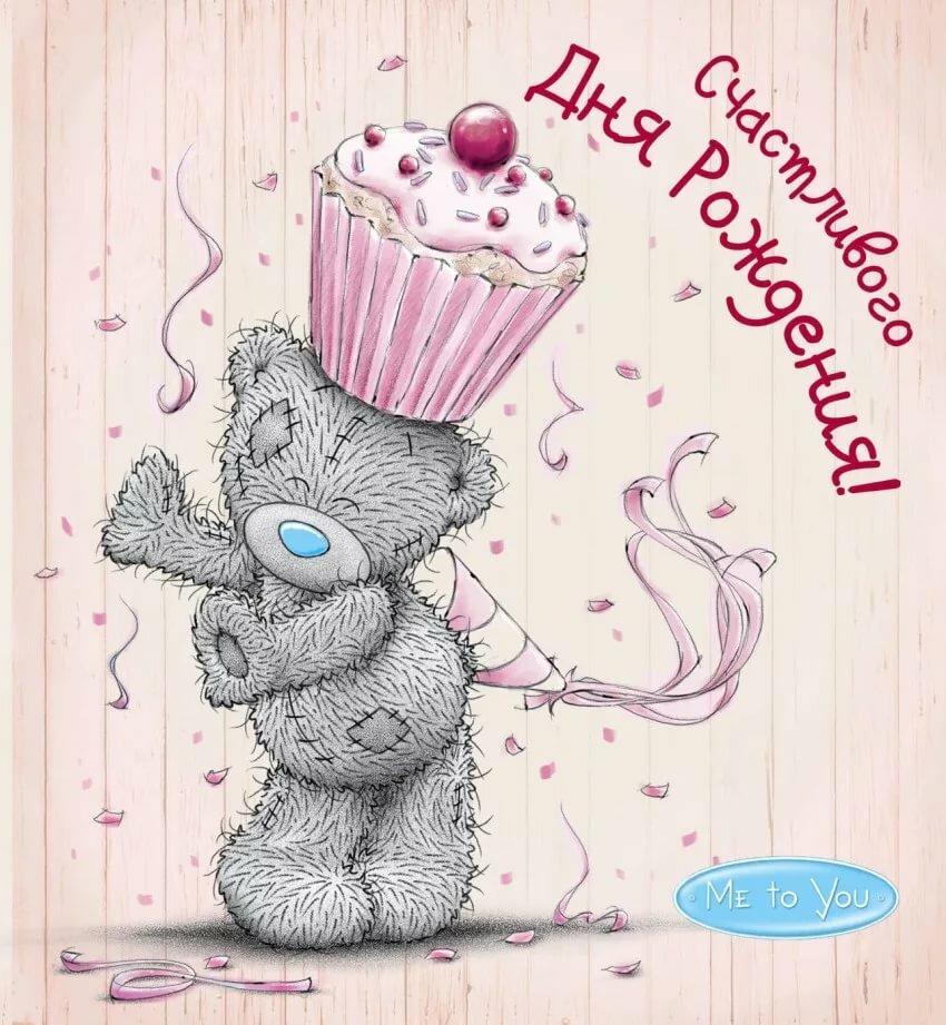 Формат гифки, открытка с мишка тедди днем рождения