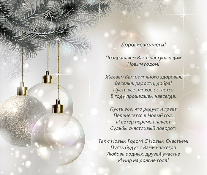 Новогодняя открытка для коллектива, сайт поздравительная