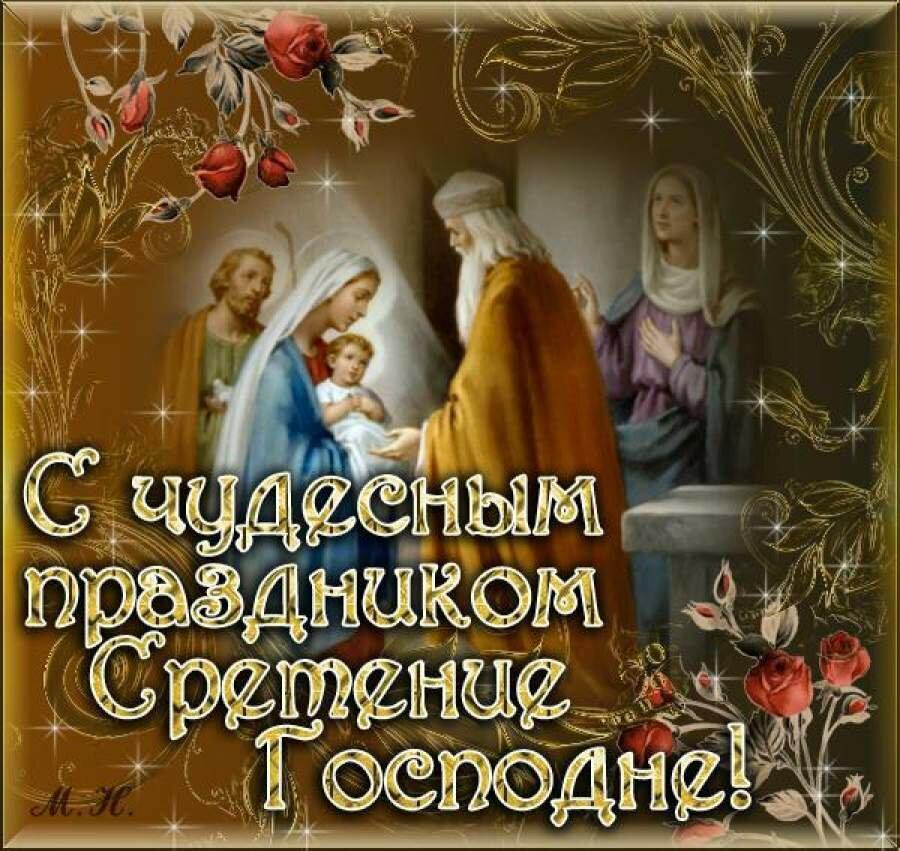 Поздравления со сретением открытки