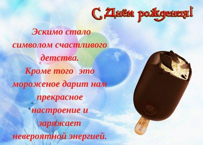поздравление с днем мороженого в стихах опасна, поэтому пользоваться