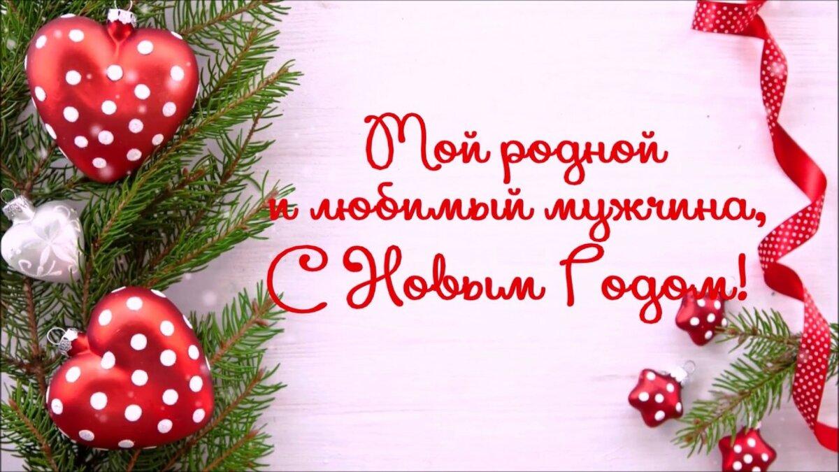 Картинки с новым годом любимый