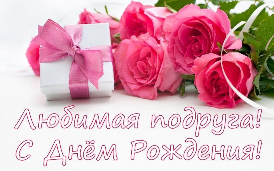 С днем рождения подруге открытки цветы