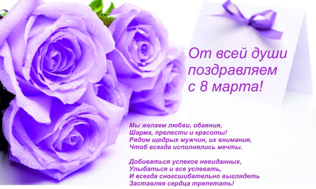 8 марта поздравления текст для поздравления