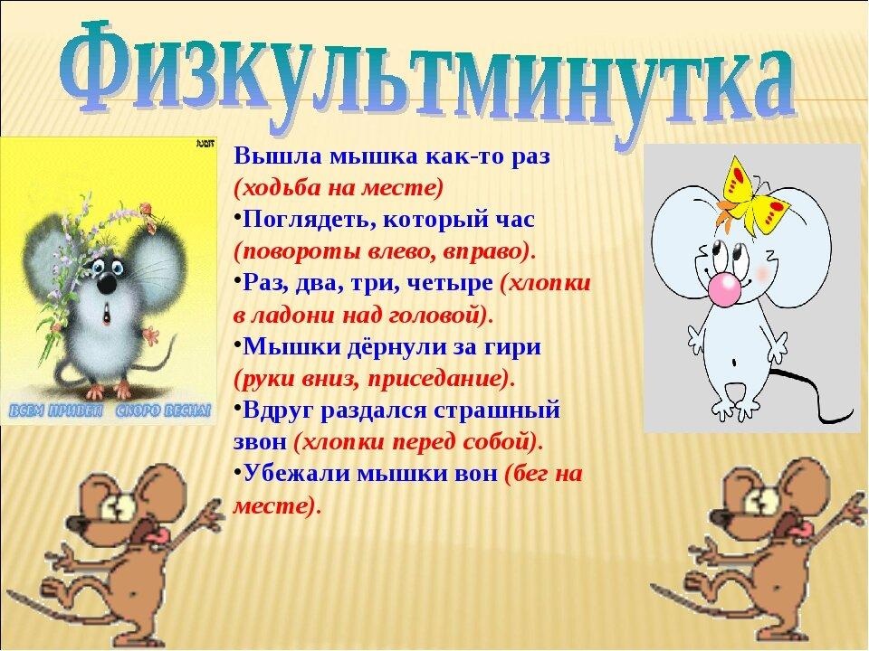 Физминутки для детей картинки с пояснением распечатать