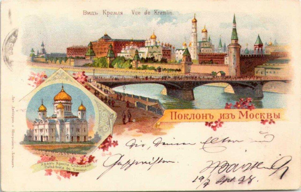 Открытка с днем рождения с видом москвы