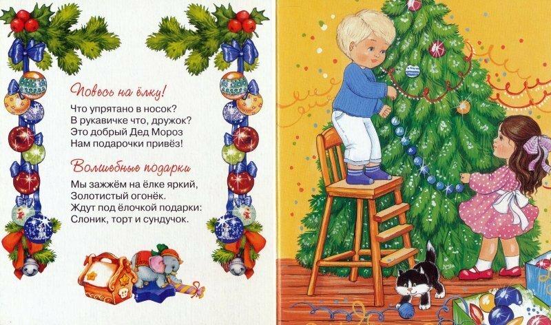 Стихи для 2х летнего ребенка на новый год