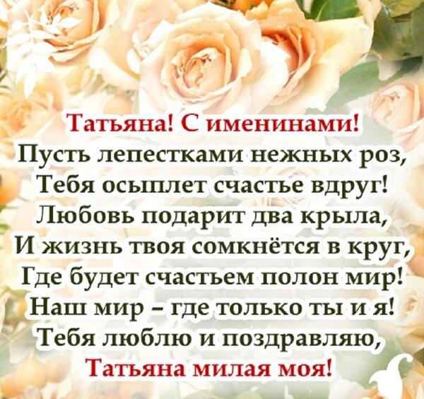 день имени татьяна открытки стихотворение написала, чтобы