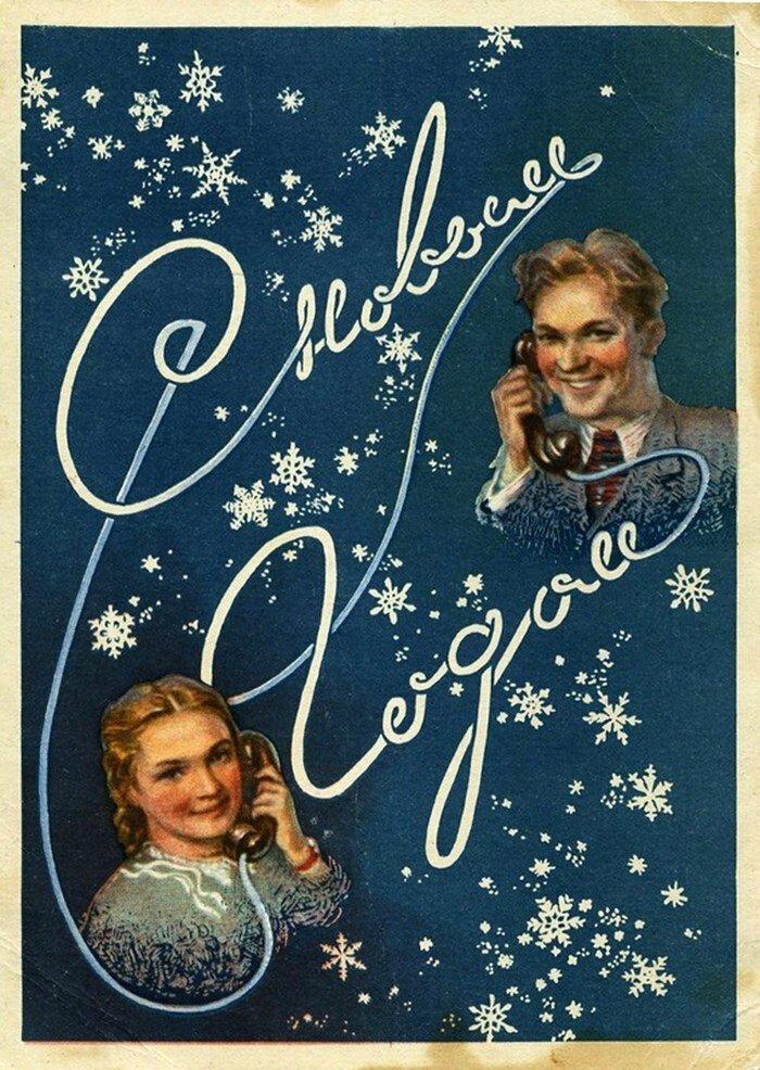 Зодиака, открытка с новым 1954 годом