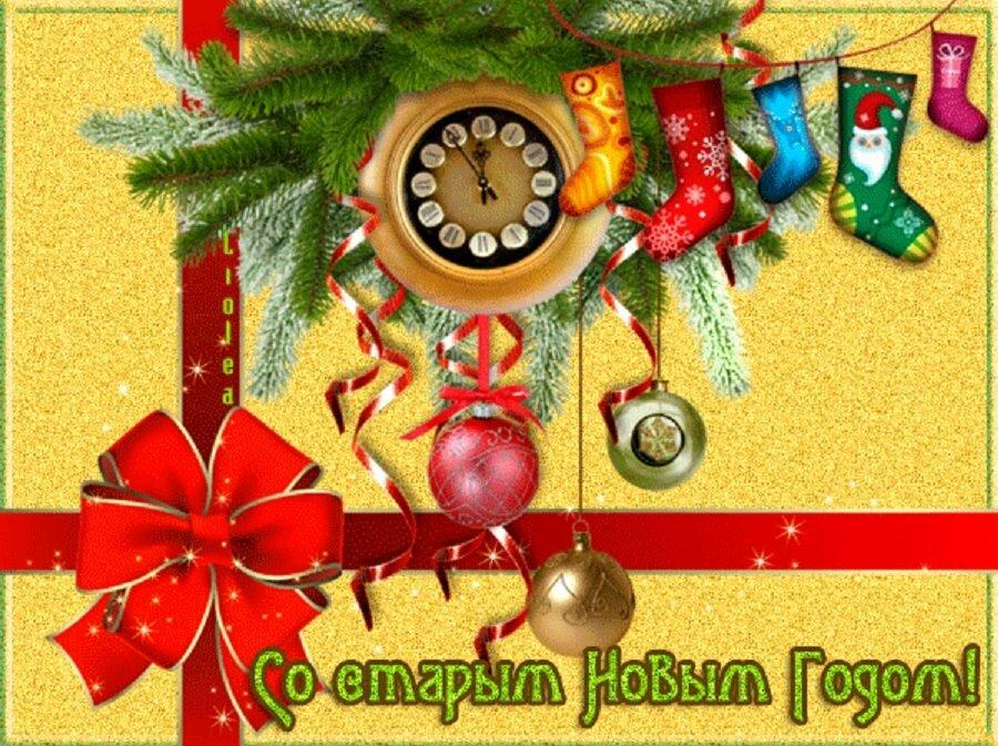 Старый новый год картинки прикольные анимированные, кавказской любви