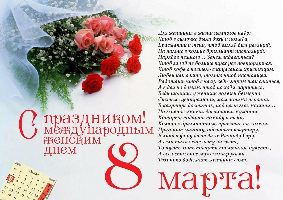 сегодня нас поздравления с вось марта в стихах хромченко является