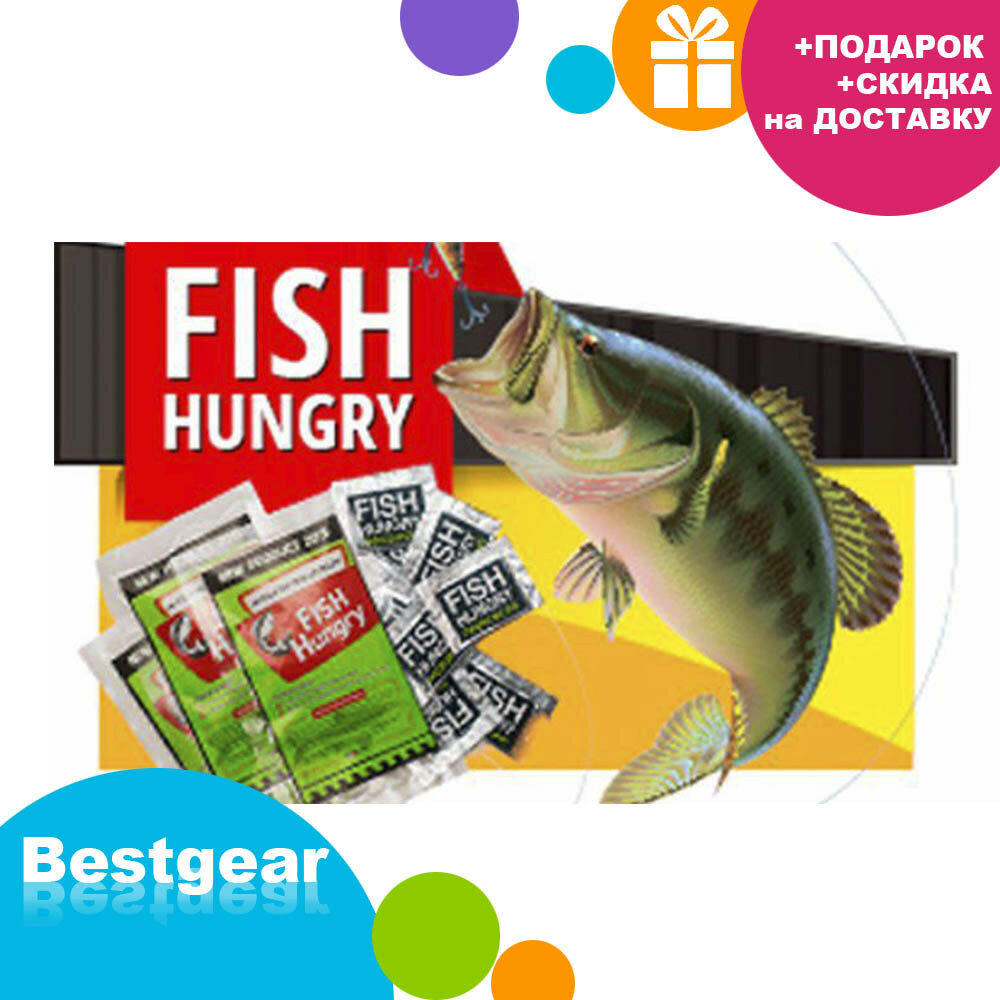 Fish Hungry Активатор клёва в Междуреченске