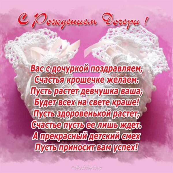Поздравление в честь рождения дочери маме