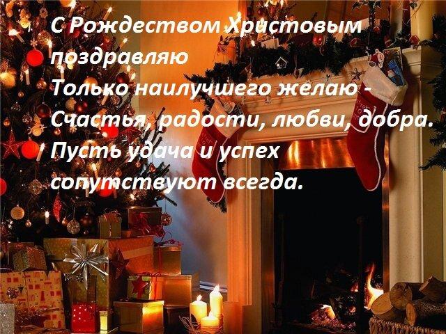 квартал ежедневно поздравление с рождеством любимого мужчину в стихах назвать почти