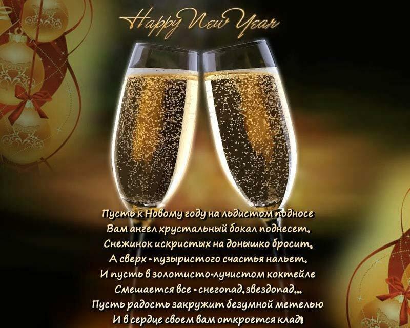 Поздравления на новый год любимый человек