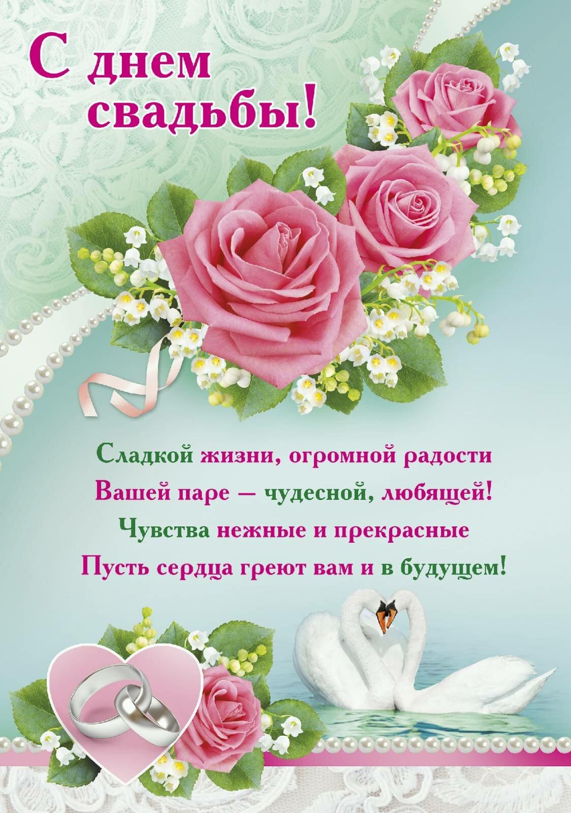 Стихи на открытках свадьба