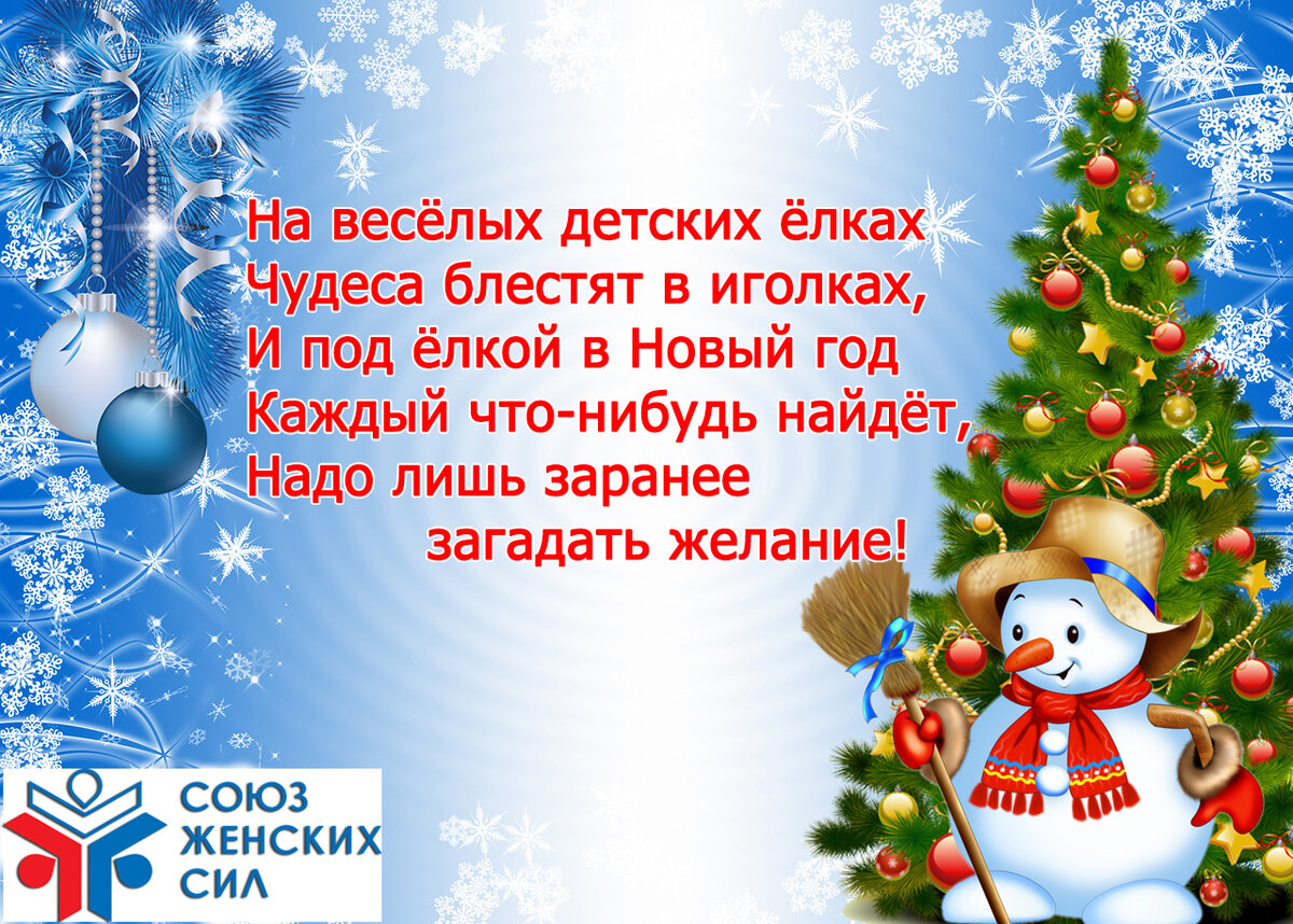 Про, смотреть картинки новогодние стихи
