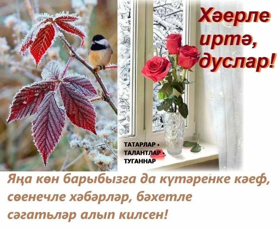 Старым, татарские открытки хаерле ирта