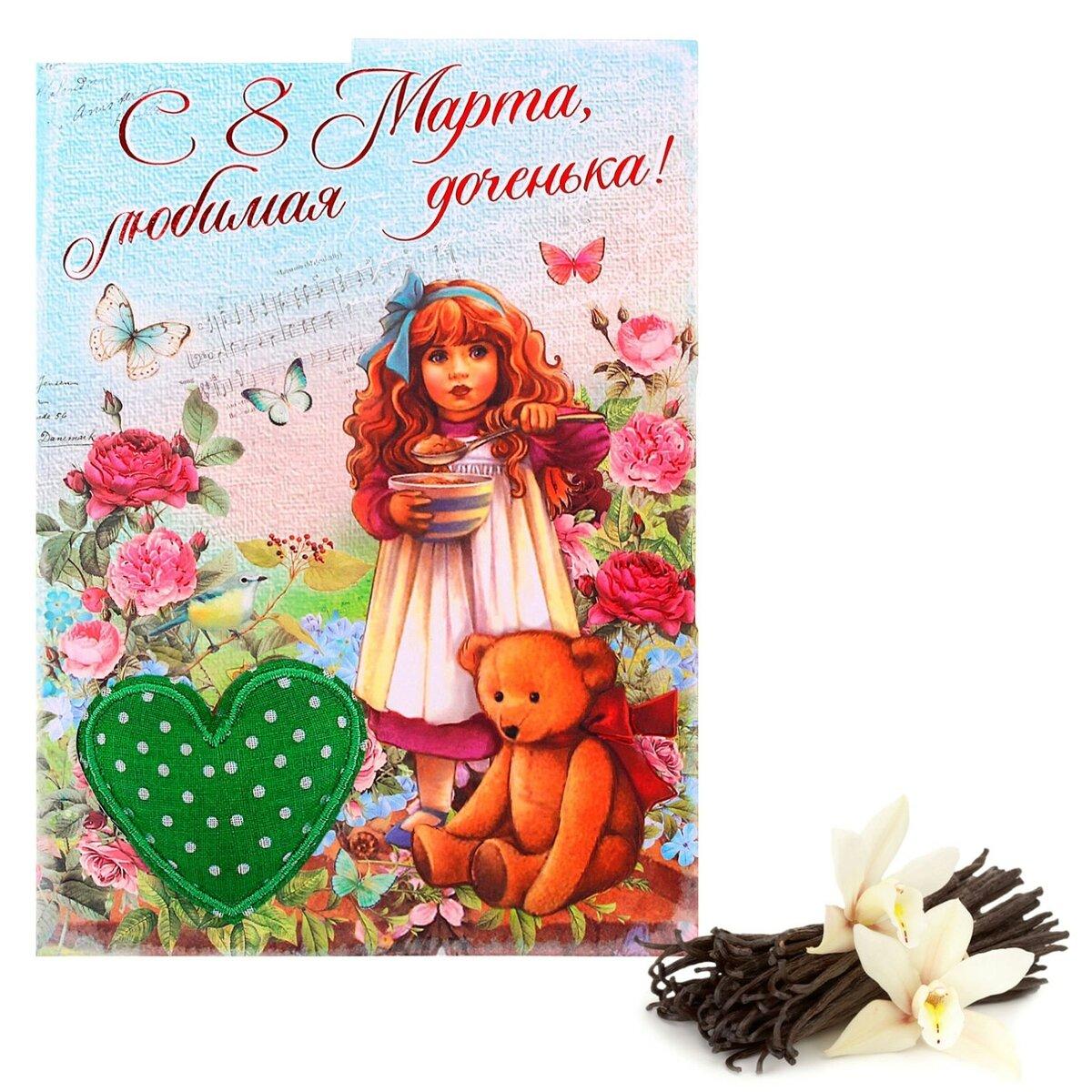 Дочь открытка с 8 марта