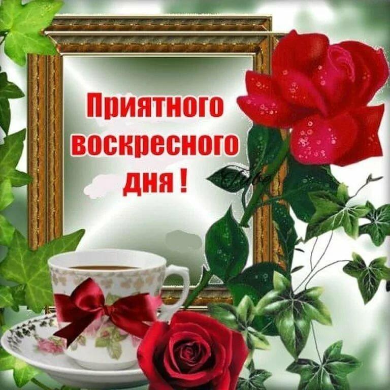 Доброе утро воскресного дня картинки