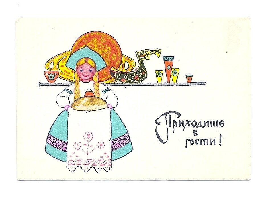 Картинки, приходите в гости открытка