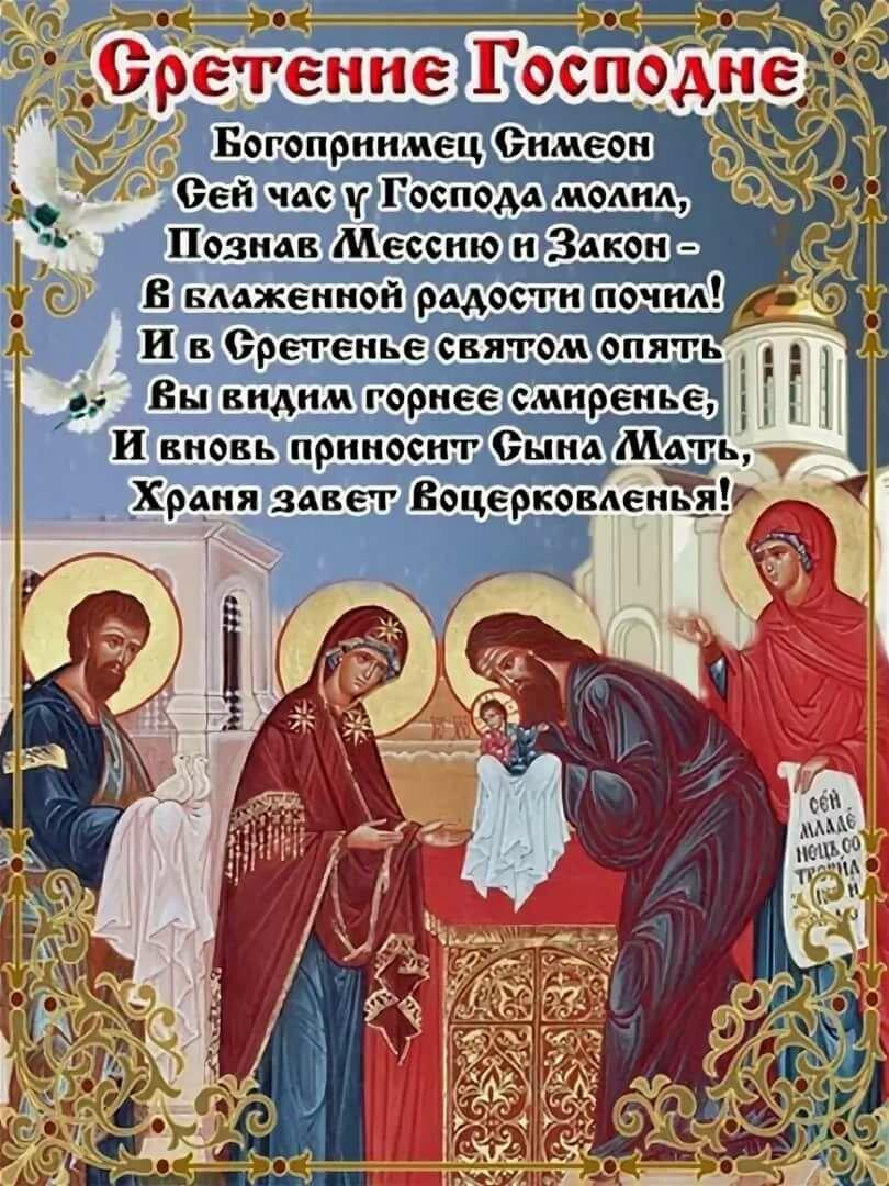 Пожелания на сретения господня