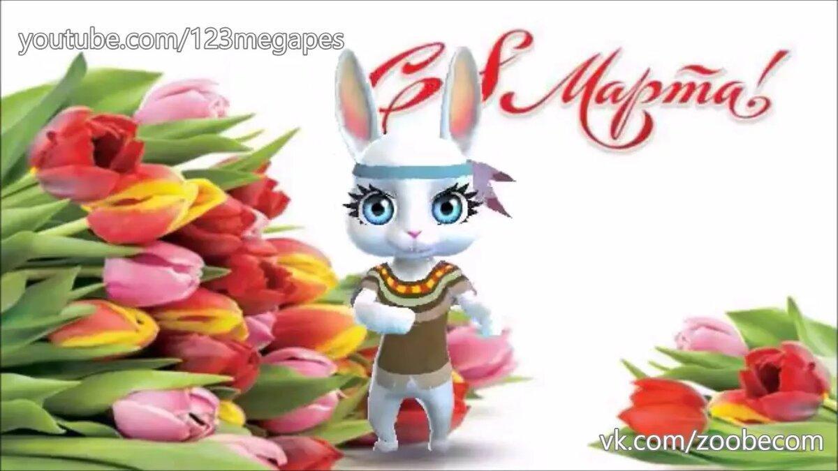 Отправить видео поздравление с 8 марта на телефон, открытку