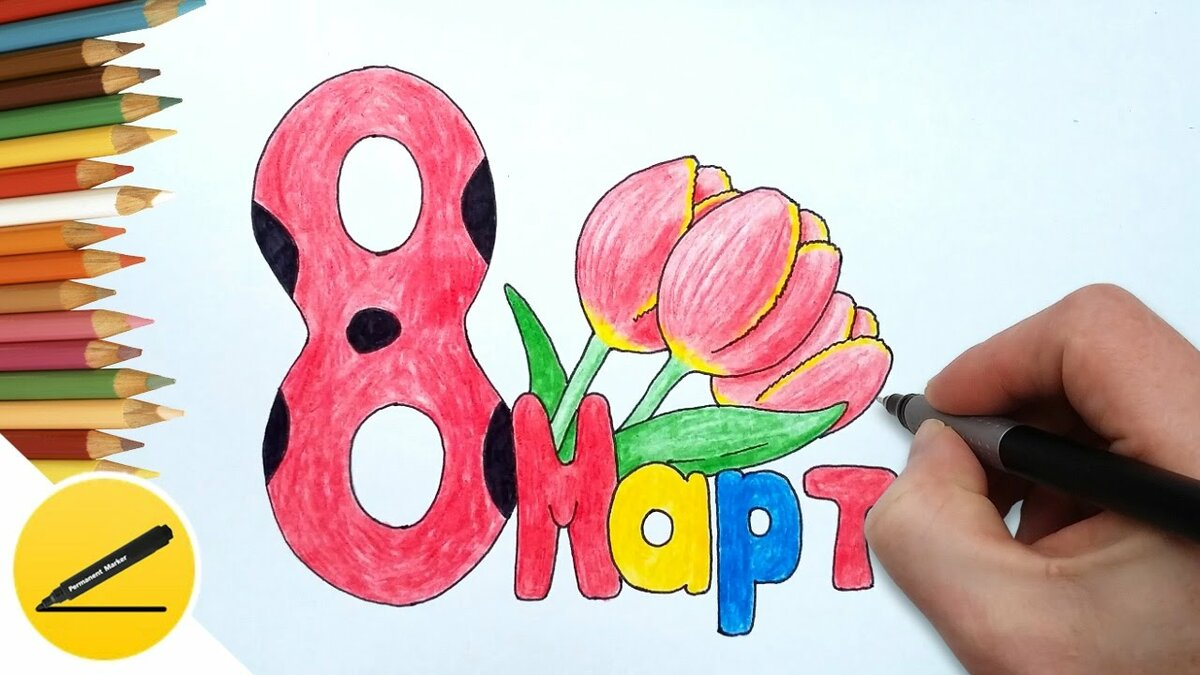 Нарисовать открытку к 8 марта детям