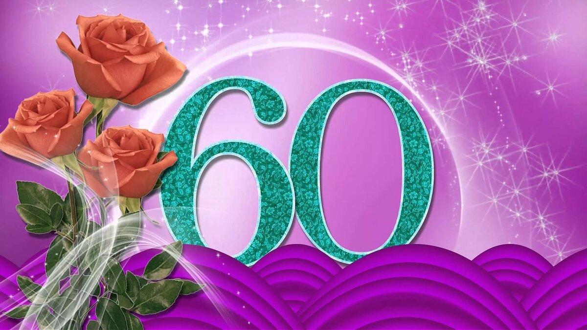Поздравительные открытки 60 женщине, красивые шарики