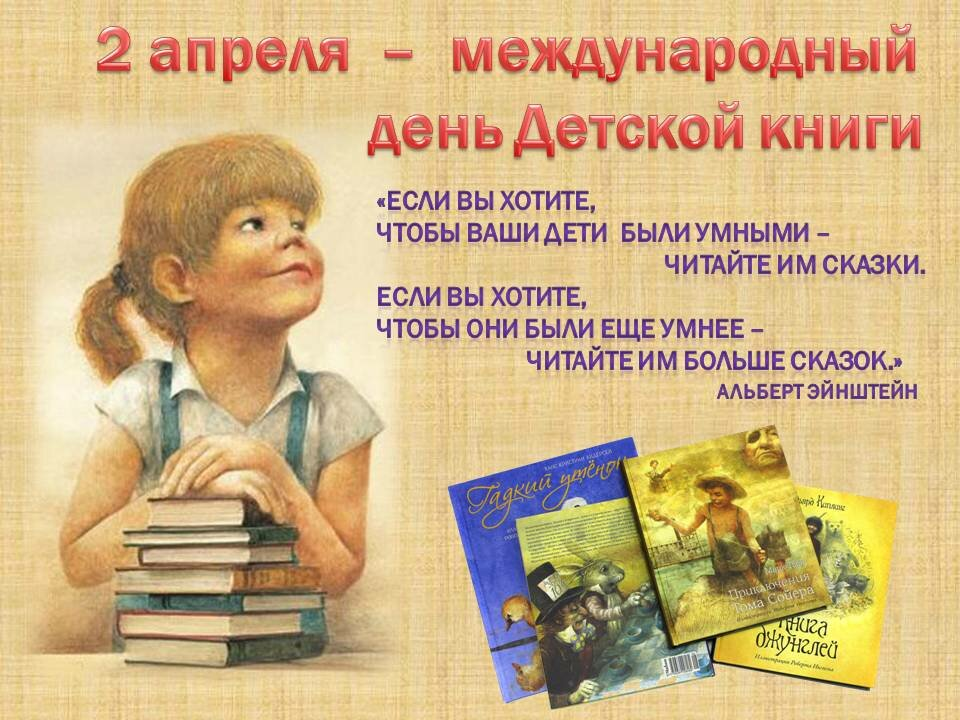 праздник книги картинка