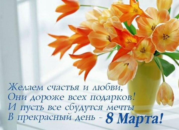 Открытка 8 марта для учителей