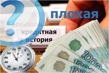 срочно нужны деньги сегодня на банковскую карту с просрочкой возврат основного долга по договору займа