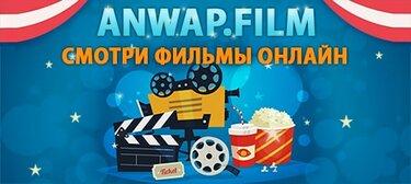 скачать фильмы на телефон бесплатно анвап