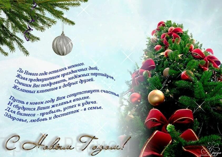 Поздравления на новый год коллегам в картинках, открытки