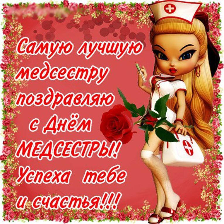 Смешные, открытки с поздравлением с днем медсестры
