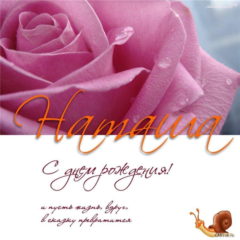 Поздравления с днем рождения открытки с днем рождения натальей
