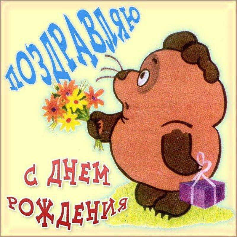 Открытки, открытка с днем рождения винни пух