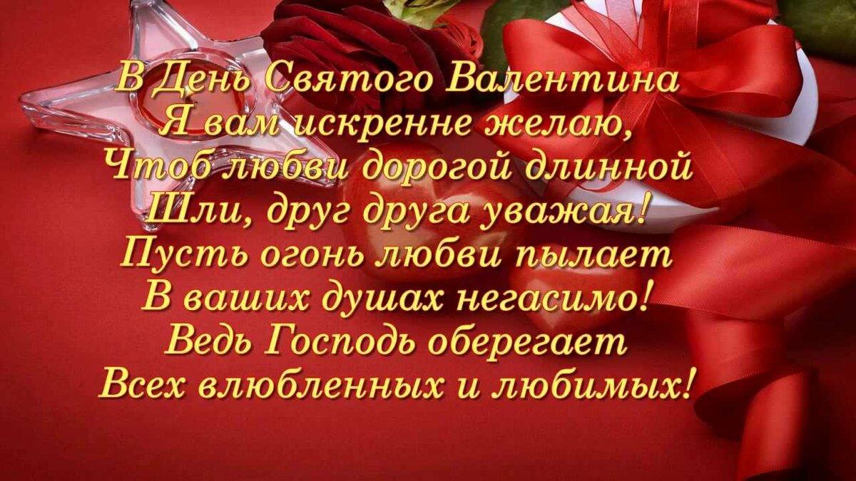 С днем всех влюбленных смс поздравления