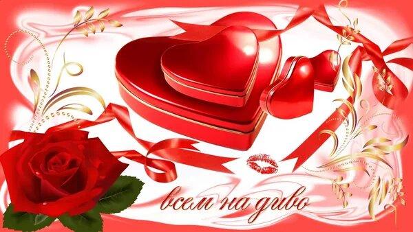 Поздравительная музыкальная открытка валентины