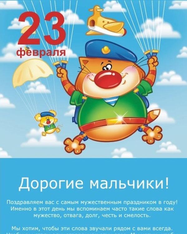 Ивангай для, открытки на 23 февраля для мальчиков 3 класс