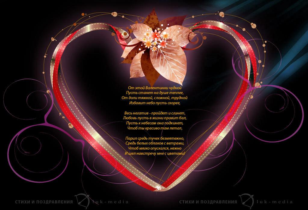 Картинки со стихами с днем влюбленных