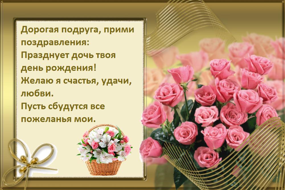 Поздравление маме именниницы